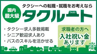 タクシー専門求人サイトタクルート