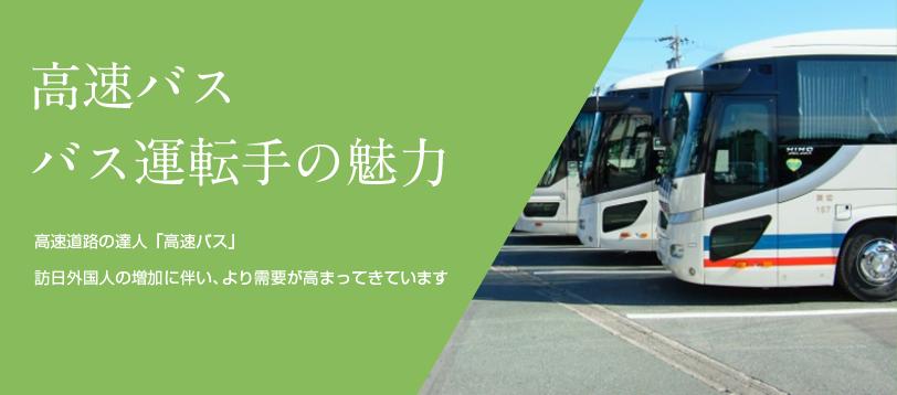 高速バス運転手の魅力