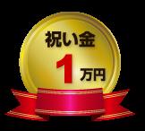祝い金10,000円