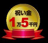 祝い金15,000円