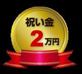 お祝い金20000円