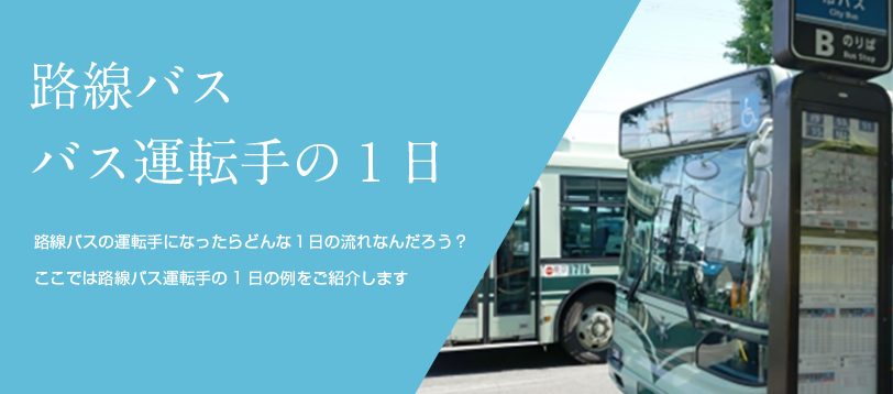 路線バス運転手の一日