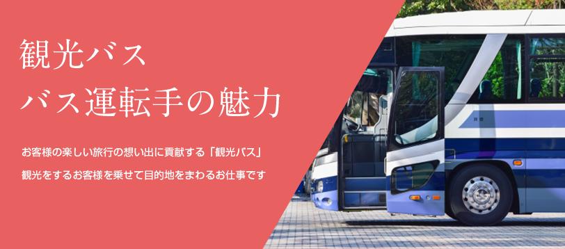 観光バス運転手の魅力