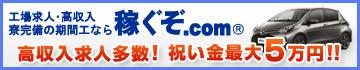 工場求人・高収入 寮完備の期間工なら稼ぐぞ.com 高収入求人多数!祝い金最大5万円!!