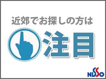 【半導体工場でのお仕事】(日総工産)