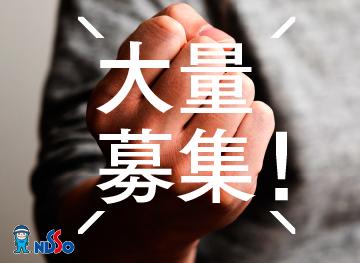 【トヨタ自動車九州(株)】トヨタ・レクサスの車製造(日総工産)