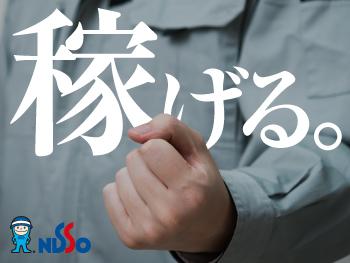 金属部品の研磨・組立・検査・マシンオペレーターなど(日総工産)
