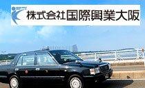株式会社国際興業大阪  姫路営業所
