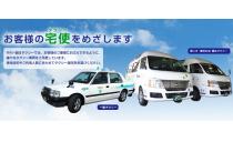 中川タクシー株式会社