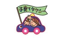 中川タクシー株式会社 写真2