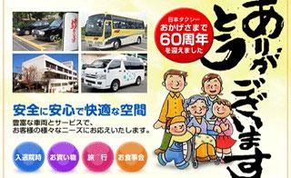 株式会社日本タクシーの画像