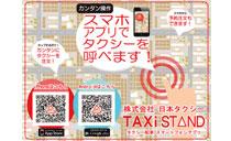 株式会社日本タクシー 写真3