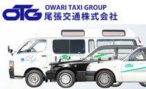 犬山タクシー株式会社