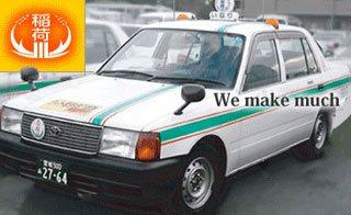 稲荷タクシー有限会社