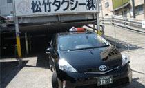 松竹タクシー株式会社