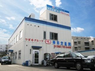 伸和交通株式会社の画像