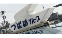 中央交通株式会社 港営業所 写真2