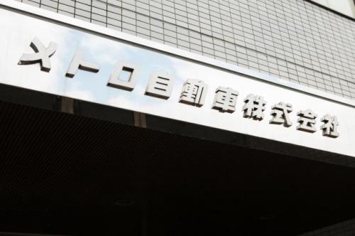 メトロ自動車株式会社 横須賀営業所