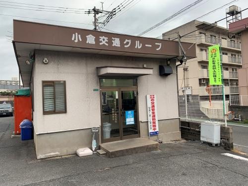 平和タクシー株式会社 富野営業所【小倉交通グループ】