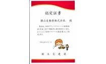 勝山自動車株式会社 門司営業所 写真3