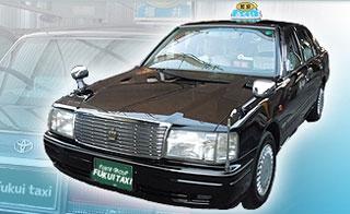 福井タクシー株式会社の画像