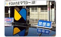 ナショナルタクシー株式会社 写真2