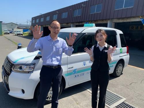 昭和交通株式会社(さわやか無線)