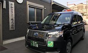 平和タクシー株式会社(正社員)