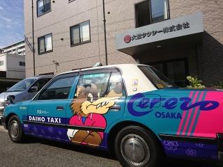 大宝タクシー株式会社の画像
