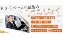 都タクシー株式会社 写真3