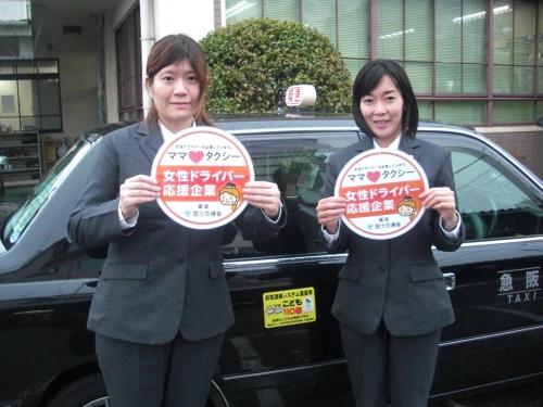 阪急タクシー株式会社(大阪)の画像
