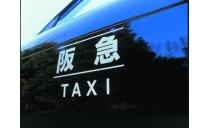 阪急タクシー株式会社(大阪) 吹田営業所 写真3