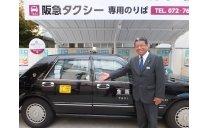 阪急タクシー株式会社(大阪) 写真3