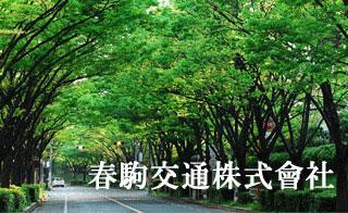 春駒交通株式会社練馬営業所の画像