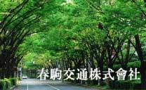 春駒交通株式会社練馬営業所