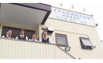 ロイヤル交通株式会社 写真2