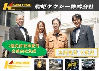 駒姫タクシー株式会社 本社営業所の画像