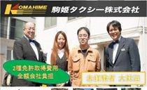 駒姫交通株式会社