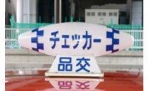 品川交通株式会社 写真3
