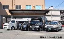 阪神タクシー株式会社 写真3