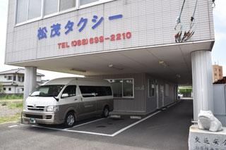 有限会社松茂タクシーの画像