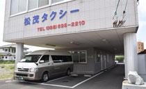 有限会社松茂タクシー