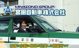 宮園自動車株式会社の画像