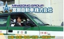 宮園自動車株式会社