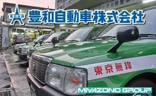豊和自動車株式会社の画像