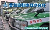 豊和自動車株式会社