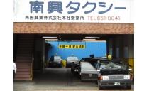 南国興業タクシー