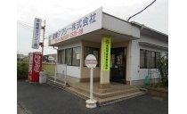 産業タクシー株式会社 写真3