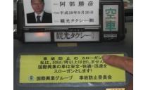 観光タクシー株式会社 写真2