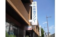 株式会社南海タクシー 写真2